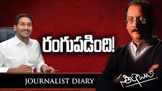 Journalist Diary | SATISH BABU | రంగుపడింది  | Jagan Reddy's Stamp