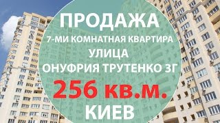 Купить квартиру в Киеве 7 комнатная квартира 256 кв.м. ул. Онуфрия Трутенко 3Г Недвижимость в Киеве(, 2016-05-17T07:25:26.000Z)