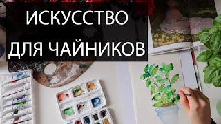 Импрессионизм, Неоимпрессионизм и Символизм -  Искусство для чайников: как понимать, как рисовать #1