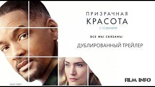 Призрачная красота (2016) Трейлер к фильму (Русский язык)