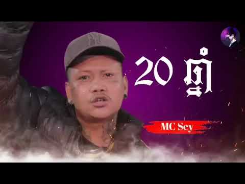 Download 20ឆ្នាំ [Back to Young] Sing By 🎼MC Sey🎼 KhmerNewSong