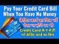 Pay Your Credit Card Bill When You Have No Money,क्रेडिट कार्ड का बिल भरे पैसे न होने पर भी ।
