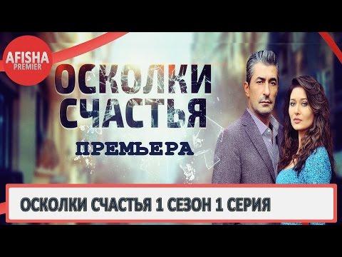 Осколки турецкий сериал на русском языке »
