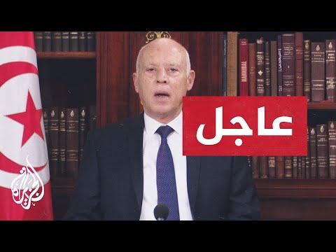 عاجل| الرئيس التونسي يقيل الحكومة ويجمد البرلمان ويعلن توليه السلطة التنفيذية  - نشر قبل 7 ساعة