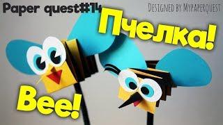 Как сделать поделку Пчелка из бумаги | How to make paper bee | Easy Kids Craft | My Paper Quest