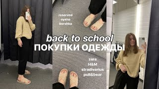 ШОППИНГ ПОКУПКИ ОДЕЖДЫ Back To School 2021