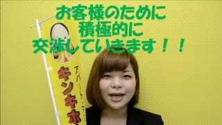 キンキホーム広島八丁堀センター/スタッフ紹介/松本 紀子