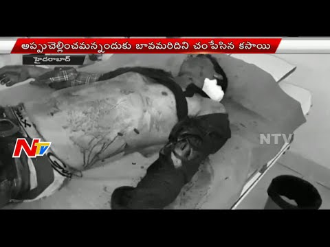 Man Brutally Murders His Brother- in- Law In Hyderabad   NTV