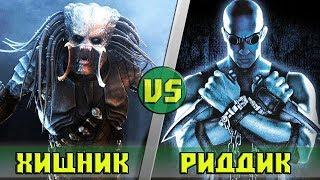 РИДДИК vs ХИЩНИК