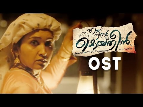 The Soulful Background Score By Gopi Sunder | Ennu Ninte Moideen