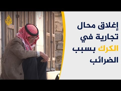 الكرك الأردنية.. إغلاق متكرر للمحلات جراء ارتفاع الضرائب والغلاء  - 18:54-2019 / 3 / 15