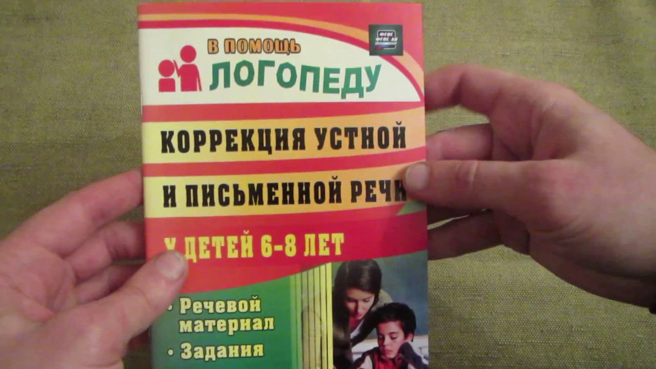 устная и письменная речь картинки для детей