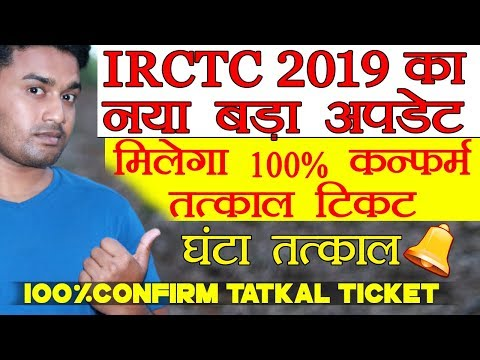 IRCTC 2019 NEW UPDATE || 100% CONFIRM TATKAL TICKET || IRCTC IMUDRA || how's this possible ?