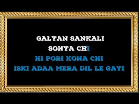 Galyan Sakli Sonyachi Karaoke With Female Voice