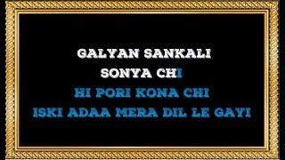 Galyan Sakli Sonyachi Karaoke With Female Voice
