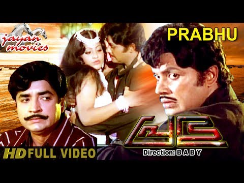 Prabhu (1979) Malayalam Full Movie