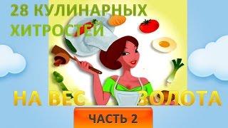 28 кулинарных хитростей на вес золота.  Часть 2