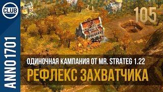 Anno 1701 прохождение одиночной кампании от Mr. Strateg 1.22   105