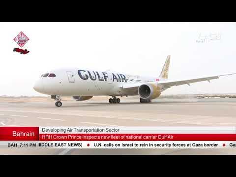 Bahrain English News Bulletins 06-04-2018