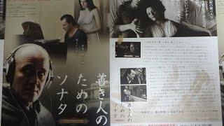善き人のためのソナタ (2007) 映画チラシ ウルリッヒ・ミューエ マルティナ・ゲデック セバスチャン・コッホ ウルリッヒ・トゥクル