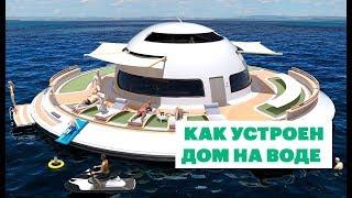 Нужен $1 млн. Дизайнер собирает деньги на строительство плавучего дома