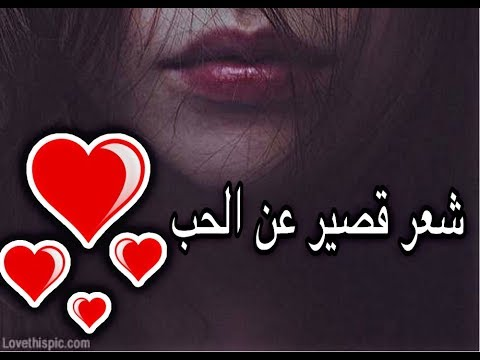 شعر عن الحب ليبي قصير Shaer Blog 2
