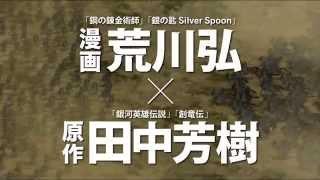 「アルスラーン戦記」BD/DVD毎月リリース中!CM