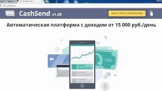 Автоматическая платформа CashSend v1.09 реально приносит доход от 15 000 руб./ день? Честный отзыв