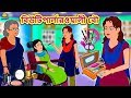 Download lagu বিউটিপার্লারওয়ালী বৌ - Rupkothar Golpo Bangla Cartoon 2020 New | Bengali Stories |Koo Koo TV Bengali