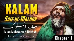 Awwal hamd sana ilahi Saif Ul Malook Kalam Mian Muhammad Bakhsh - Chapter 1 | Sami Kanwal