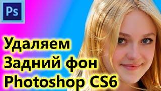 Photoshop CS6 Эффекты : Удаляем задний фон и делаем фотореалистичное изображение в Photoshop CS6