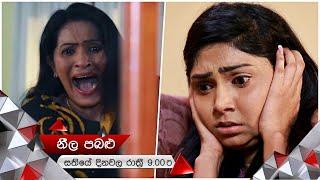 නයා යළි කරලියට ? Neela Pabalu | Sirasa TV Thumbnail
