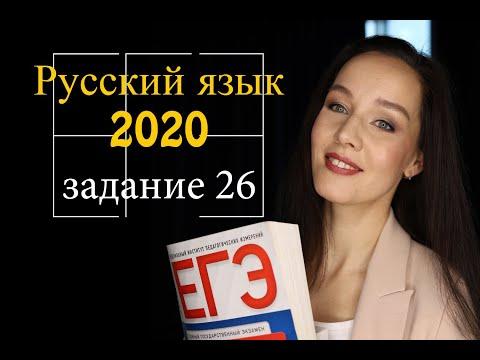 Разбор задания №26   ЕГЭ по русскому языку 2020