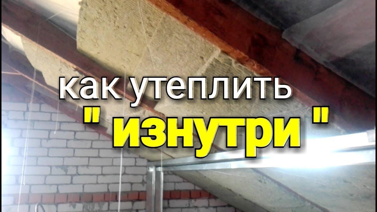 Как утеплить крышу изнутри своими руками фото 94