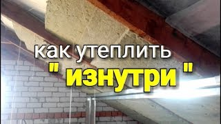 Технология утепление крыши изнутри минеральной ватой, видео