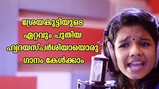 Karayunna Paithalin | Sreya Jayadeep | New Heart Touching Malayalam Christian Devotional Song ©