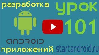 Startandroid: Урок 101. Создаем свой ContentProvider (разработка Android приложений)