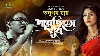 Parchi To Khub Anupom Roy Mp3 Song Download