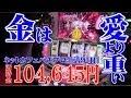 ネットカフェパチプロ生活9日目~目指せガチンコ100万円~【パチコミTV】人気番組