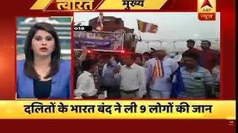 Twarit: MP worst affected in Dalit protests; 7 dead in the state during Bharat Bandh