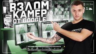 Как Google взламывает камеры | Взлом камер видеонаблюдения | Взлом вебкамеры