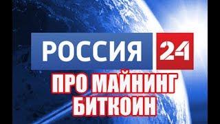 РОССИЯ 24 ПРО КРИПТОВАЛЮТЫ И МАЙНИНГ БИТКОИНА