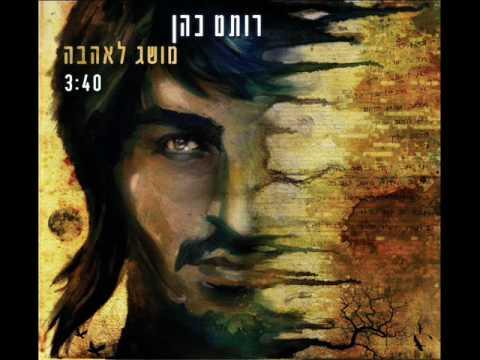 מושג לאהבה -רותם כהן