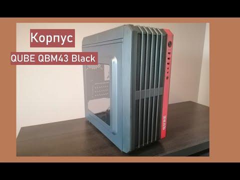 Корпус QUBE QB43M Black (QBM43_W5NU3)