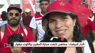 كاميرا ميدي1 تيفي ترصد الأجواء الاحتفالية للجماهير المغربية بفوز