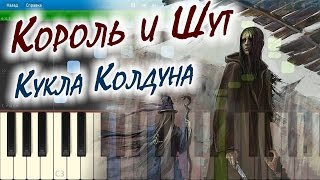 Король и Шут - Кукла Колдуна (на пианино Synthesia)