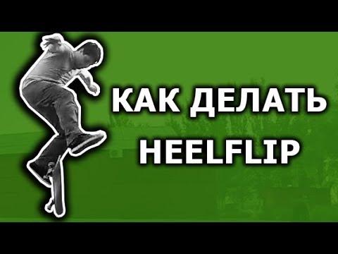 Вопрос: Как сделать heelflip?