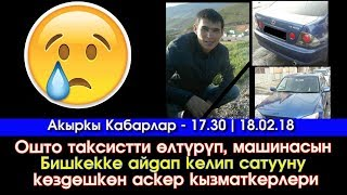Ошто Аскер адамдар таксистти өлтүрүп, унаасын Бишкекте сатмак болушкан | Акыркы Кабарлар