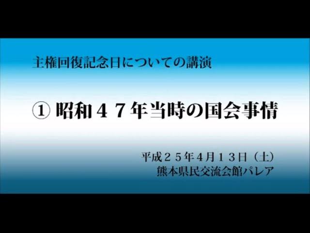 主権回復の日についての講演~1.昭和47年当時の国会事情