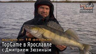Adrenalin Top Game на канале Охотник и Рыболов (Выпуск от 18 февраля).